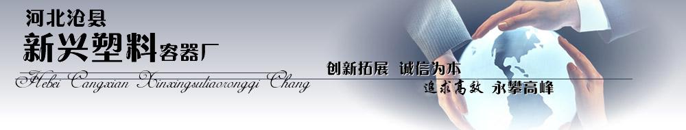 河北沧县新兴塑料容器厂